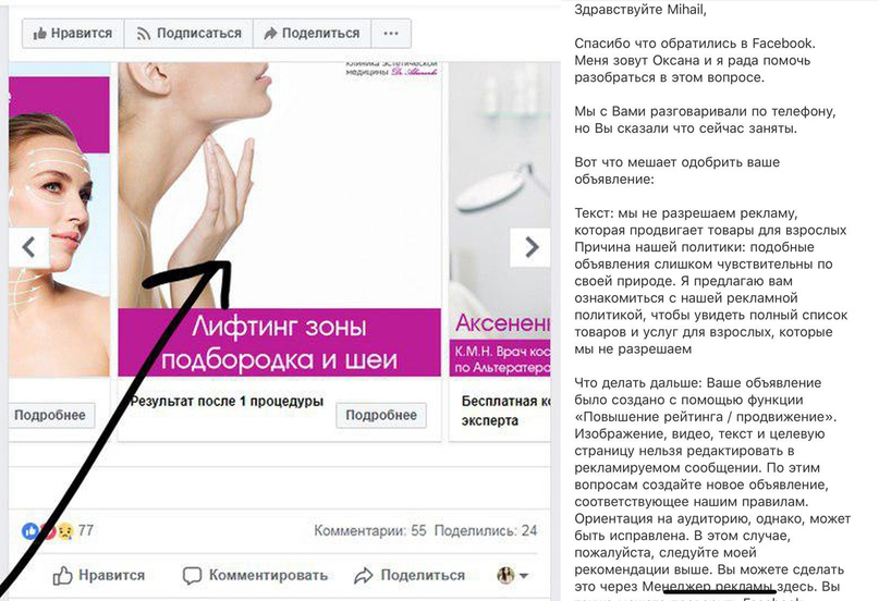 Причина была в том, что Фейсбук увидел в безобидном объявлении рекламу для взрослых.