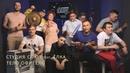 Студия Союз feat Елка Тело офигело