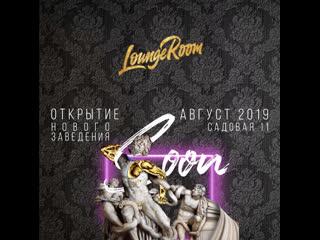 Открытие нового Lounge Room на Садовой 11
