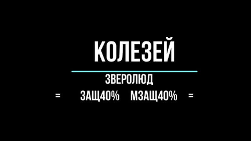 колезей зверолюд защ 40% мзащ 40%