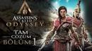 Ур NIGHTMARE как а КАК Assassin's Creed Odyssey BİR SPARTALI'NIN YOLCULUĞU Türkçe Bölüm 1 Nightmare Zorluk