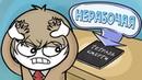Нерабочая Тетрадь Смерти Пародия на Death Note