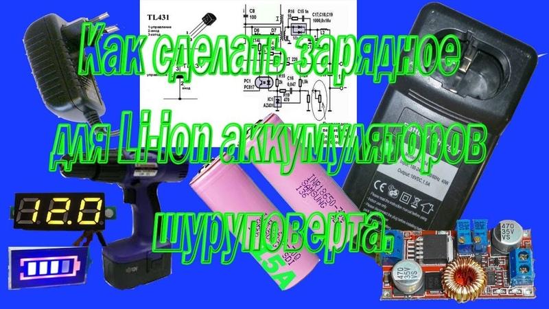 Как сделать зарядное для Li ion аккумуляторов шуруповерта\ How to make a charger for the screwdriver