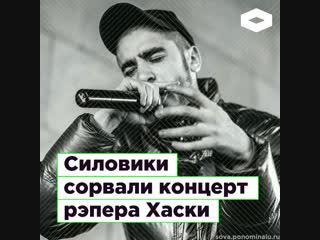 Полиция сорвала концерт рэпера Хаски в Ростове-на-Дону | ROMB