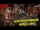 HEAT АЛЬТЕРНАТИВНЫЙ RUST И ARK 2К 1