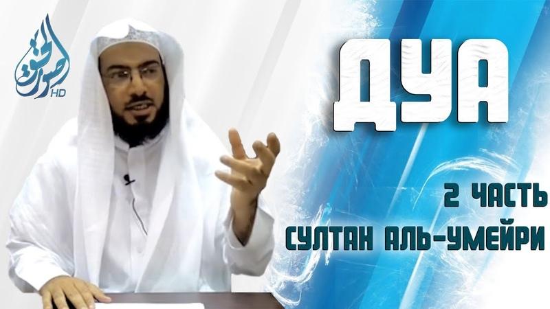 ПОЧЕМУ АЛЛАХ НЕ ОТВЕЧАЕТ НА ДУ'А 2 ЧАСТЬ Доктор Султан аль Умейри