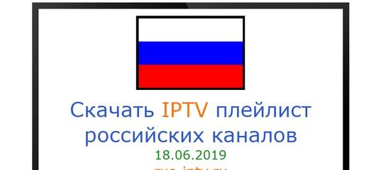 плейлист украинских каналов iptv m3u скачать на андроид