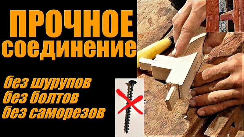 Прочная конструкция без шурупов без болтов без саморезов
