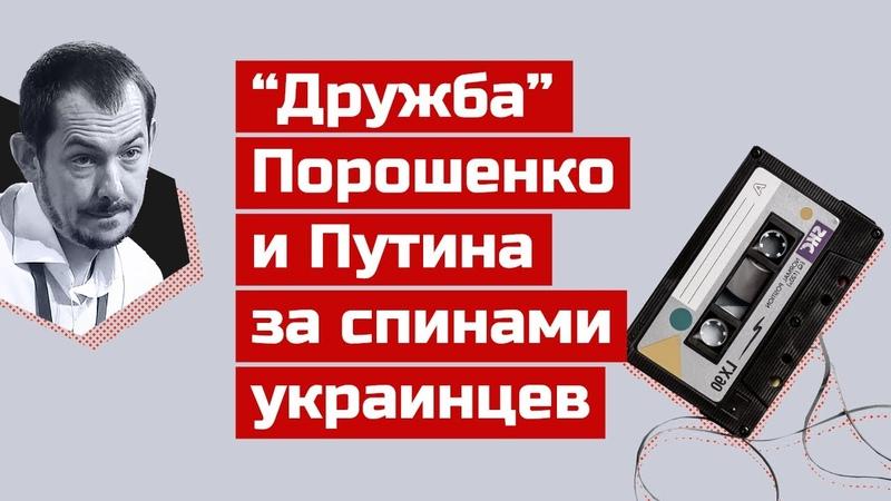 """Порошенко и Путин делили"""" Донбасс Анализ записей прослушки"""