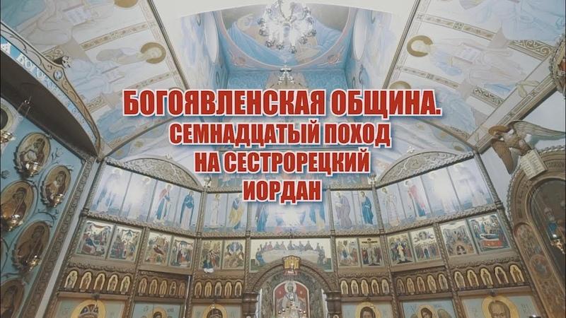Богоявленская община Семнадцатый поход на сестрорецкий Иордан