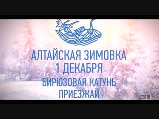 Алтайская зимовка открывает туристический сезон в Алтайском крае