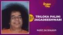 Даршан под Бхаджан Трилока Палини Джагадишвари