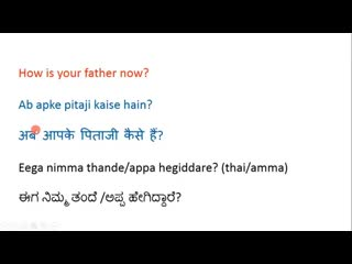 Kannada tv. daily use sentences in english, hindi (01-9, 11-31)