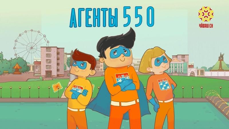 Агенты 550. Выпуск 17.09.2019