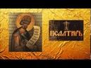 ПСАЛТИРЬ - Толкование Псалмов кафизма 17 - псалом 118 ч. 14