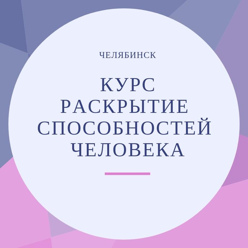 Афиша Челябинск Раскрытие целительских способностей