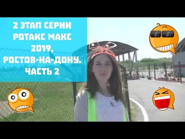 2 этап Серии Ротакс Макс 2019 Ростов на Дону Часть 2
