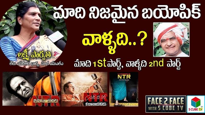 మాది నిజమైన బయోపిక్ -Laxmi Parvathi About Varma Laxmi's NTR | Kathanayakudu | Balakrishna | Krish
