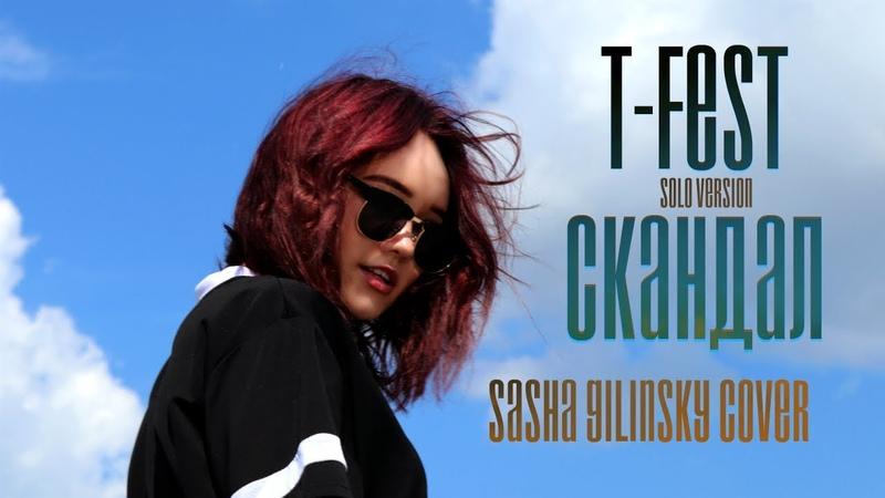 T-FEST - СКАНДАЛ (Sasha Gilinsky cover   solo version)