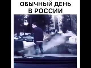 Обычный день в России