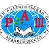 Русская Аналитическая Школа (РАШ)
