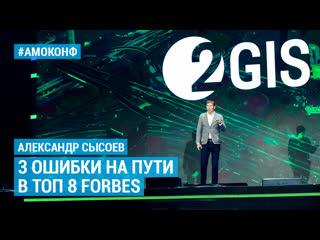 Александр Сысоев (2GIS) на АМОКОНФ  3 ошибки на пути в топ-8 Forbes