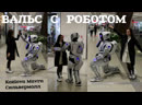 Видео дня!📺📈Принцесса Мавра танцует с Роботом В Сильвермолле🎀