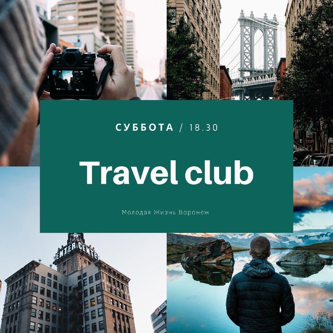 Афиша Воронеж Travel Club
