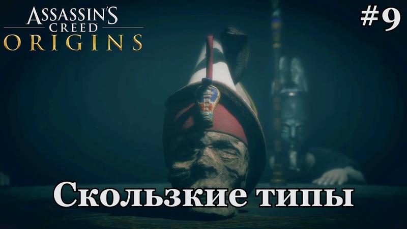 Assassin's Creed Истоки 9 Скользкие типы