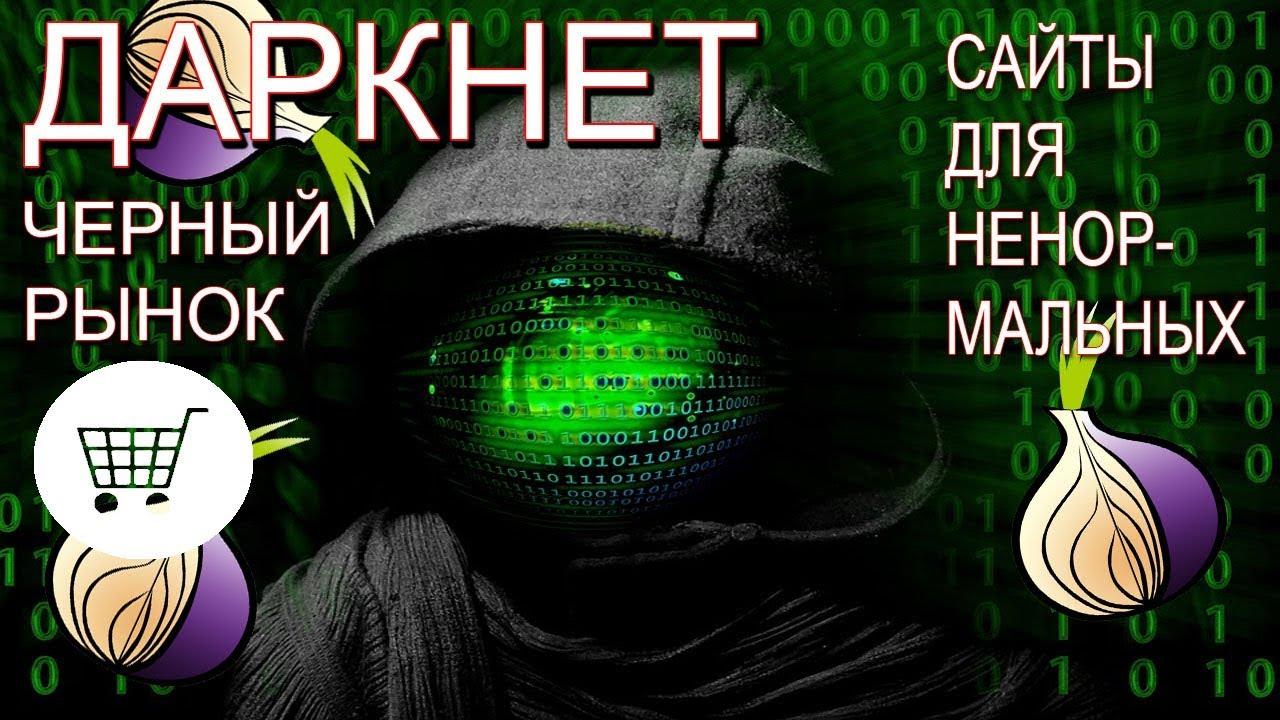 Даркнет сайт хакеров гирда tor browser как с ним работать гирда