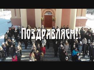 Поздравление Святейшему Патриарху Кириллу от молодёжи Губкинской епархии