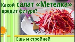 Какой САЛАТ ЩЕТКА для похудения 😕 ВРЕДИТ ФИГУРЕ? Правильный салат щетка рецепт