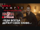 КиЗка доктор Сосалкин в Vampyr Часть 3