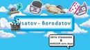 DETH STRANDING в HORIZON zero dawn: Usatov-Borodatov