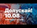 Тролинг журналистов Россия 1, избиение ЛГБТ-активистки после митинга Вернём себе право на выборы 3