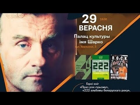 Ігар Варашкевіч Будзь разам з намі