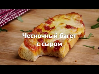 ТАКОГО с батоном белого хлеба мы еще не делали. Это грандиозно