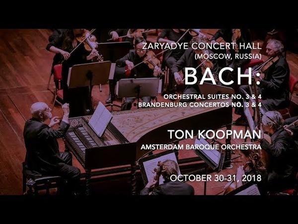 Ton Koopman Amsterdam Baroque Orchestra   Zaryadye Concert Hall, Moscow 2018