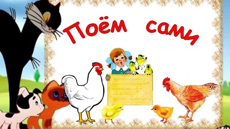 Цыплята Пальчиковые песенки игры