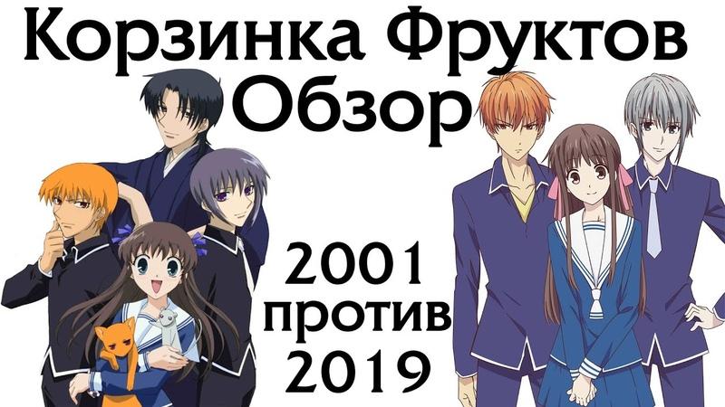 Обзор аниме Корзинка Фруктов 2019 vs 2001 Fruits Basket