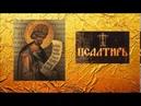 ПСАЛТИРЬ - Толкование Псалмов кафизма 17 - псалом 118 ч. 9