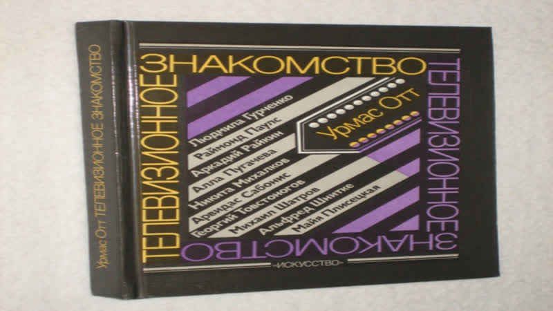 Телевизионное знакомство (1987) Раймонд Паулс