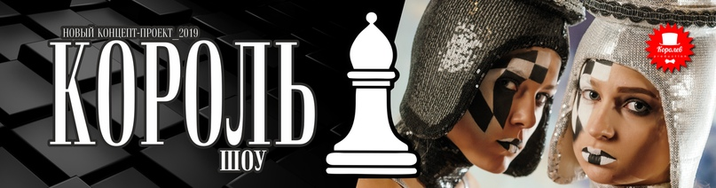 ЧТО ТАКОЕ атмосферное шахматное КОРОЛЬ ШОУ?, изображение №1