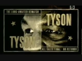 Биографии - Майк Тайсон (Взлёты, падения, судебные подставы, Тайсон против Тайсона) Смотрите так же фильм - Неоспоримая Правда