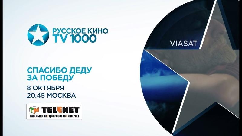 В сети TELENET 8 октября в 21 45 на ТВ1000 Русское кино драма Спасибо деду за победу 12