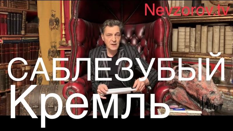 Саблезубый Кремль Александр Невзоров читает собственную статью