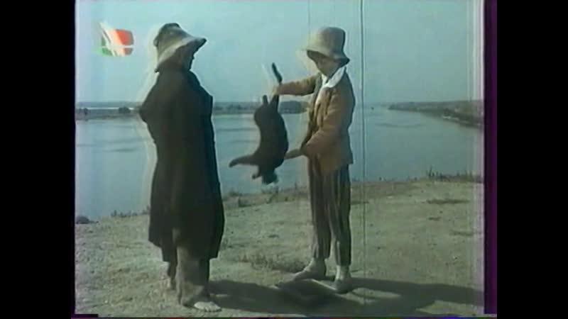 Х/ф Приключения Тома Сойера и Гекельбери Финна (1982) (БТ, 1999) 1 серия