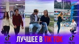 💕ПОПУЛЯРНАЯ МУЗЫКА В Tik Tok // ЛУЧШИЕ ВИДЕО