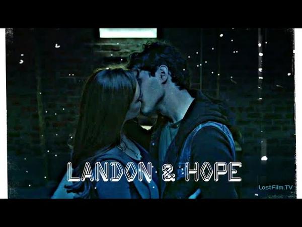 Хоуп и Лэндон || Давай сбежим (60)