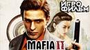 Мафия 2 Игрофильм часть №1 Mafia 2 Gamemovie chapter №1